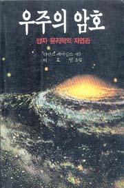 우주의 암호:양자 물리학의 자연관   - 신과학 총서 24
