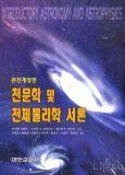 천문학 및 천체물리학 서론