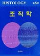 조직학 (고정식 외) - 제5판