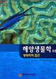 해양생물학 - 저서생물