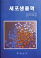 세포생물학