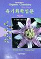 유기화학입문 제3판