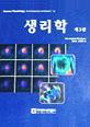 생리학 제3판